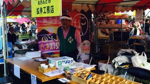 久喜市菖蒲町産業祭「あきんど市」に出店