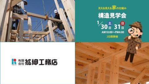 1月30日(土)31日(日)新築の家の構造見学会を開催します