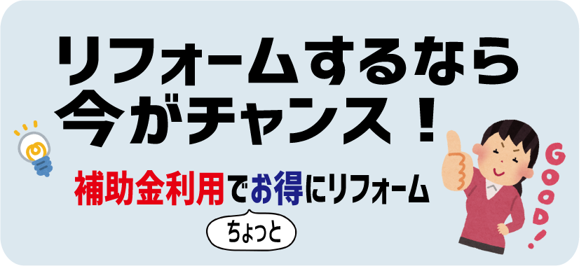 エコリフォーム_HP用素材_1