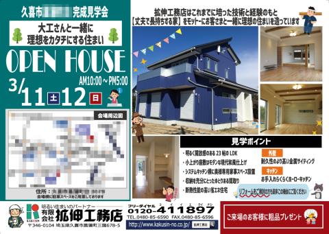 【久喜市菖蒲町】3月11日(土)12日(日)完成見学会を開催します!