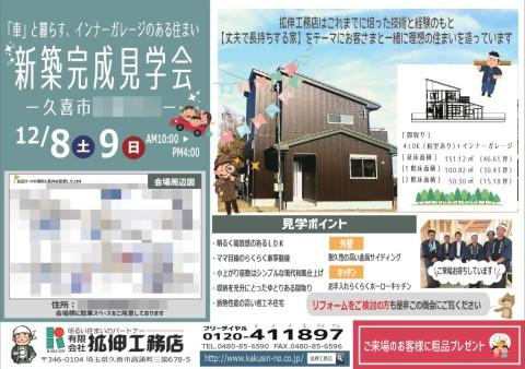 【久喜市菖蒲町】12月8日(土)9日(日)完成見学会を開催します!