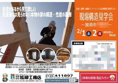 2月1日(土)2日(日)新築の家の構造見学会を開催します