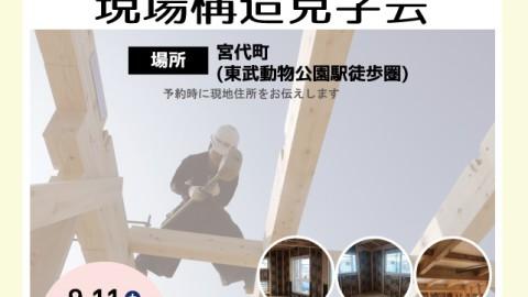 9月11日(土)12日(日)SW住宅の構造見学会を開催します